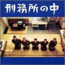 刑務所の中 サントラ / BMG JAPAN