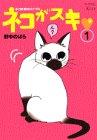 ネコがスキ〓―ネコ好きのバイブル (1) (ワイドKC Kiss (353))