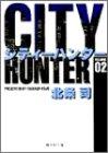 シティーハンター (2) (集英社文庫―コミック版)