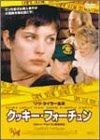 クッキー・フォーチュン [DVD]