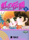 虹の伝説 (1) (KCデラックス―ポケットコミック (902))