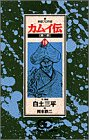 カムイ伝 (第2部19) (ゴールデン・コミックス)