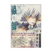 蟲師 (2)  アフタヌーンKC (284)
