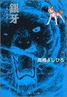 銀牙―流れ星銀 (8) (集英社文庫―コミック版)