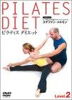 ピラティス ダイエット Level.2 [DVD]