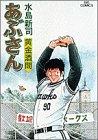 あぶさん (40) (ビッグコミックス)