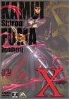 X-�����- 12 [DVD]