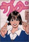 ラブレター 1 (ビッグコミックス)
