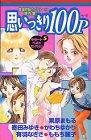 思いっきり100P (講談社コミックスデザート―デザートベストセレクション (114巻))