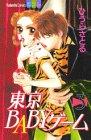 東京babyゲーム 3 (講談社コミックスフレンド B)