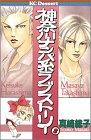 神奈川ナンパ系ラブストーリー(2) (KC デザート)
