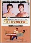 工藤兄弟のスタビライゼーショントレーニング~スタビで腰痛予防 [DVD]