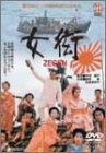 女ZEGEN衒 [DVD]