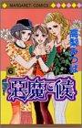 悪魔で候 (6) (マーガレットコミックス (3365))
