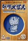 ドラえもんコレクション Vol.12 [DVD]