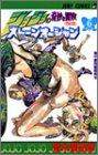 ストーンオーシャン―ジョジョの奇妙な冒険 Part6 (6) (ジャンプ・コミックス)