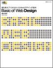 Basic of Web Design—誰も教えてくれなかったWebデザインの基本 (Web designing books)