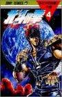 北斗の拳 第4巻 1985-01発売