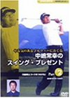 NHK趣味悠々 やる気のあるゴルファーにおくる 中嶋常幸のスイング・プレゼント Part.2「練習場とコースをつなげる」 [DVD]
