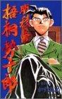 明稜帝梧桐勢十郎 (3) (ジャンプ・コミックス)