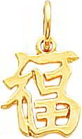 14K Yellow Gold Chinese Symbol Good Luck Charm Pendant