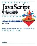 JavaScript 中級講座 ~Ajaxを学ぶ前の基礎知識