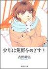 少年は荒野をめざす (3) (集英社文庫―コミック版)