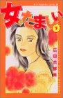 女のたましい 下 (Be・Loveコミックス)