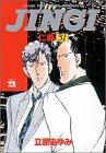 JINGI(仁義) 31 (ヤングチャンピオンコミックス)