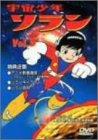 宇宙少年ソラン Vol.5 [DVD]