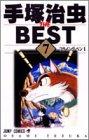 手塚治虫the best 7 (ジャンプコミックス)