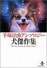 手塚治虫アンソロジー犬傑作集 (秋田文庫)
