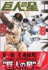 HGT版 巨人の星(6) (KCデラックス 週刊少年マガジン)