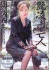 艶凌未亡人~野外凌辱の宴 [DVD]