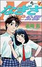 なぎさme公認 4 (少年サンデーコミックス)