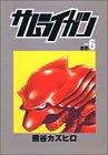 Samurai Gun 6 (Young Jump Comics) (2002) ISBN: 408876353X [Japanese Import] (Six Gun Samurai compare prices)