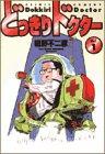 どっきりドクター―Clinic comedy (Vol.1) (少年サンデーコミックス〈ワイド版〉)