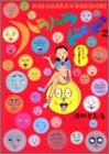ハラハラドキドキ 2 (ヤングジャンプコミックス)