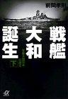 戦艦大和誕生〈下〉「生産大国日本」の源流 (講談社プラスアルファ文庫)