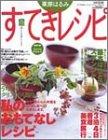 栗原はるみすてきレシピ (10) (すてき生活コーディネートマガジン (10号))