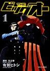 THE ビッグオー 1 (マガジンZコミックス)
