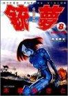 銃夢 8 (ヤングジャンプコミックス)