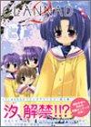 CLANNAD 2―アンソロジーコミックス (ミッシィコミックス ツインハートコミックスシリーズ)