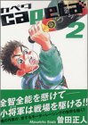 capeta 第2巻 2003年10月16日発売