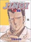 JINGI仁義 1 (ヤングチャンピオンコミックス)