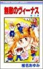無敵のヴィーナス 4 (りぼんマスコットコミックス)