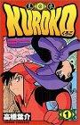 KUROKO 黒衣 1 (少年チャンピオン・コミックス)