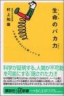 生命のバカ力―人の遺伝子は97%眠っている (講談社プラスアルファ新書)
