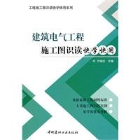 Electrical Engineering Drawings With Fast Read Fast Learning(Chinese Edition)