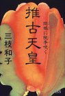 推古天皇―斑鳩に桃李咲く